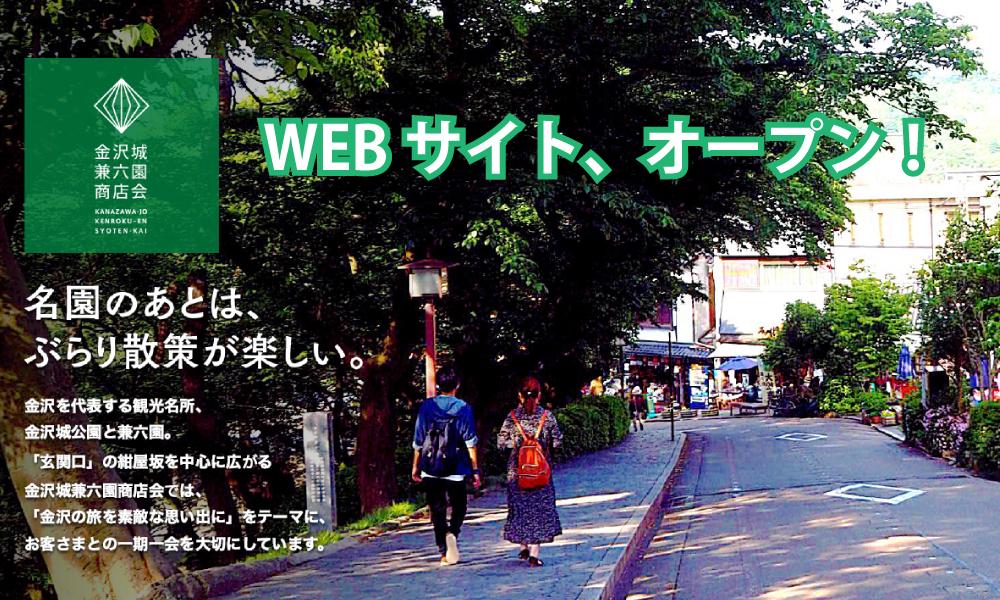 金沢城兼六園商店会WEB