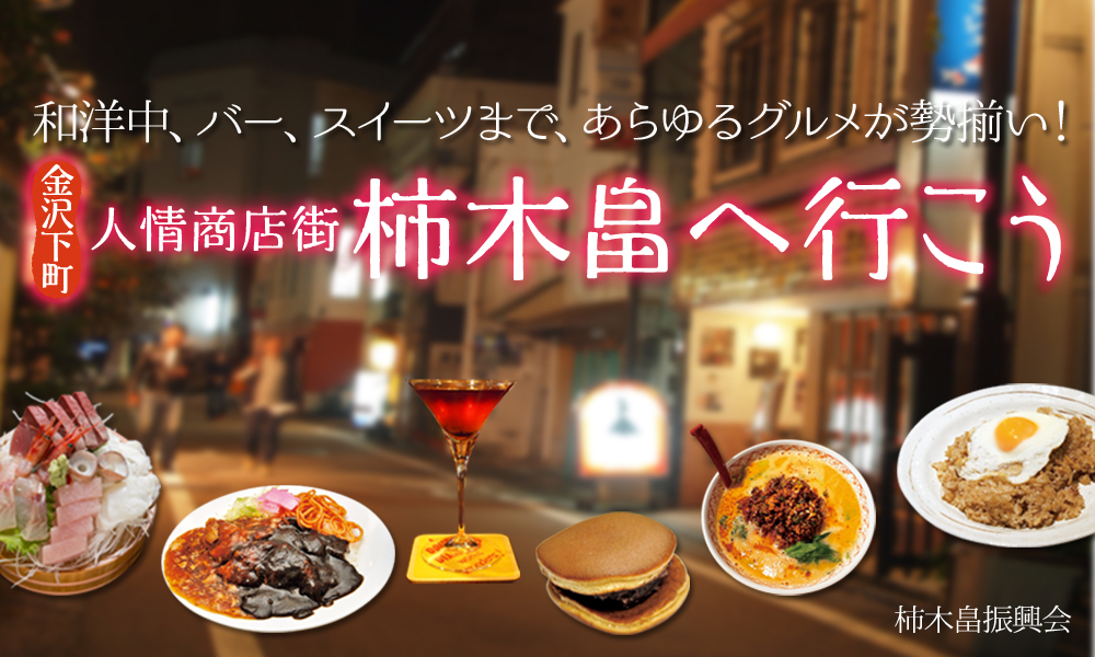 柿木畠商店街