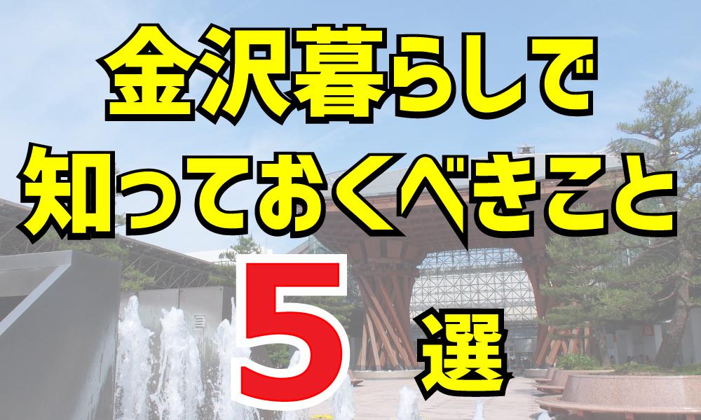金沢暮らしで知っておくべきこと5選