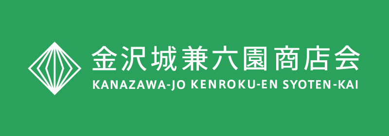 金沢城兼六園商店会