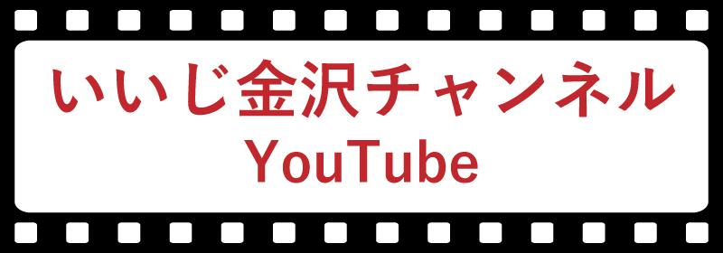 いいじ金沢チャンネル