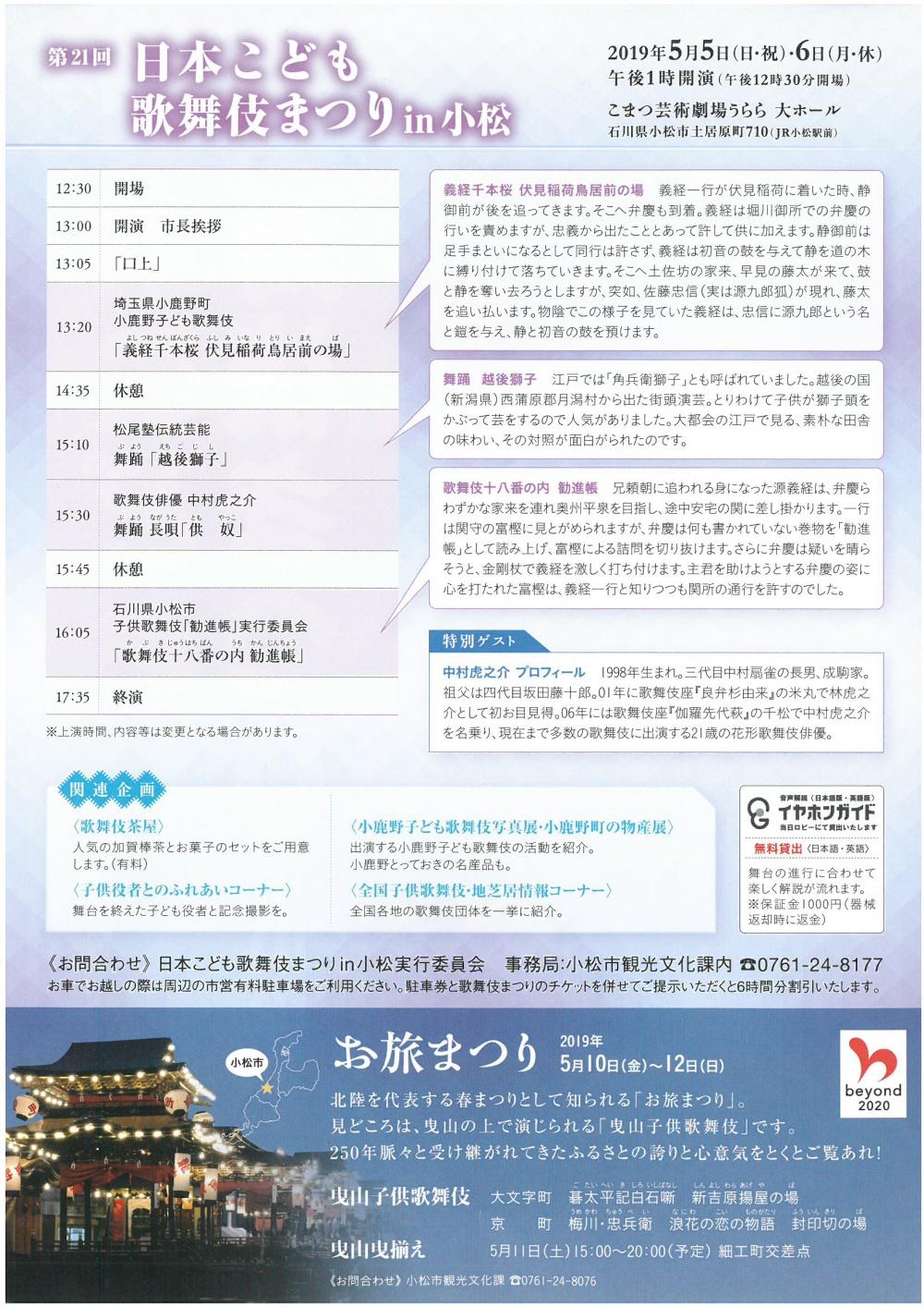 イベント】5月5日(日・祝)、6日(月・休)に日本こども歌舞伎まつり ...