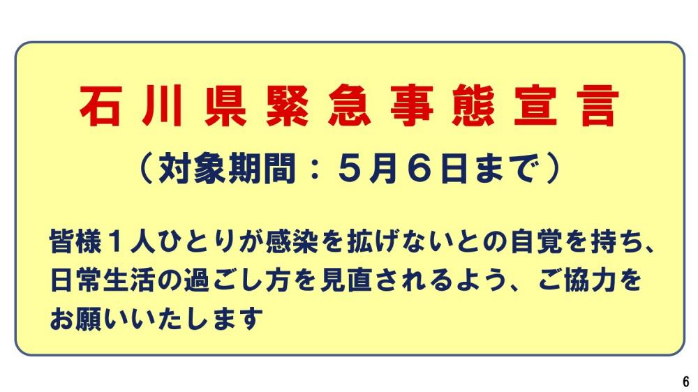 ニュース コロナ 石川 県