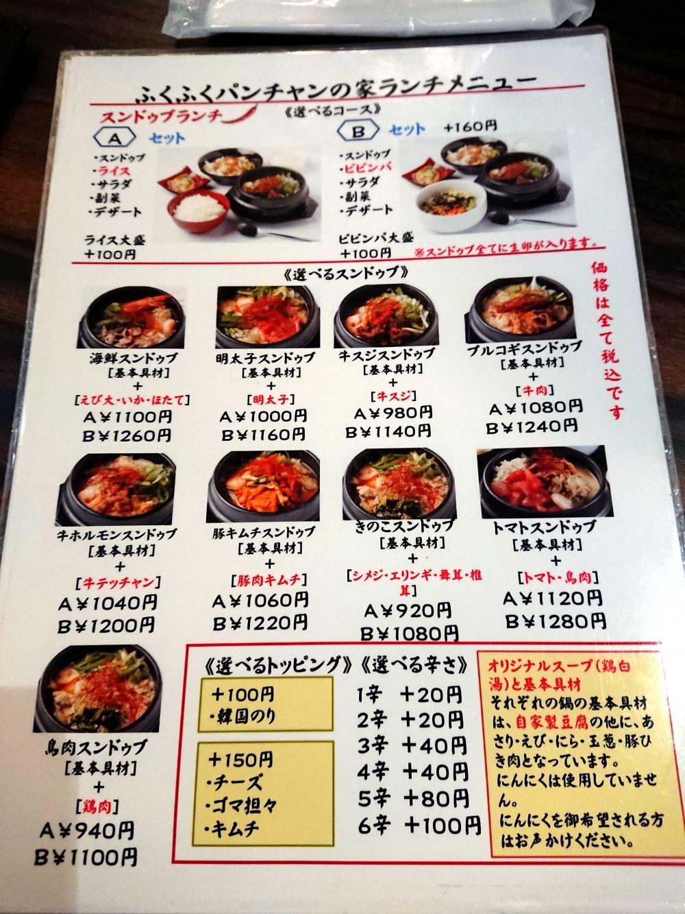 韓国料理】寒い日のランチはグツグツ、ハフハフ…旨辛スープの ...