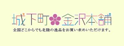 城下町金沢本舗