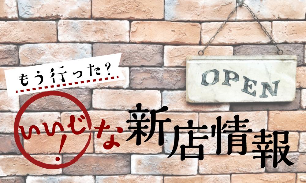 「いいじ!」な新店情報
