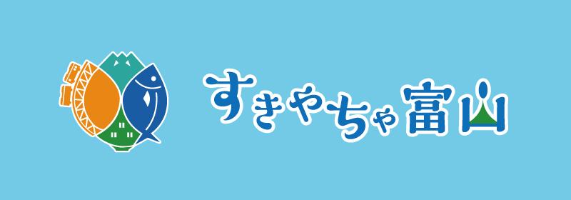 すきやちゃ富山