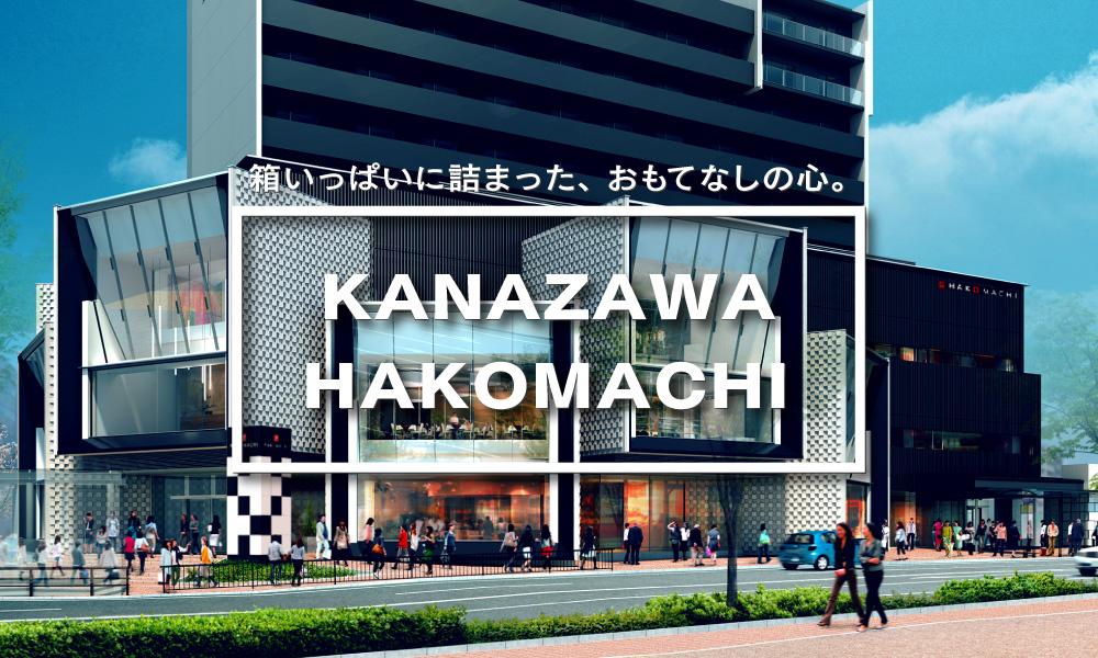 hakomachi