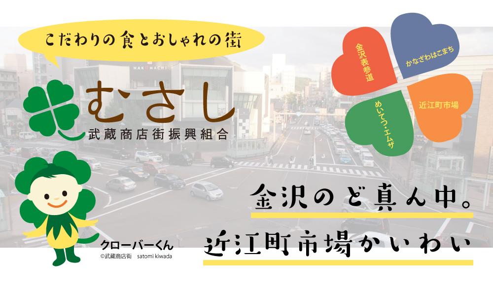 武蔵商店街