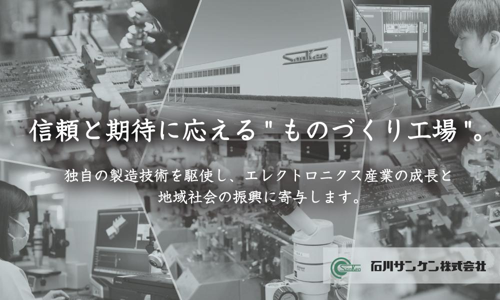 石川サンケン